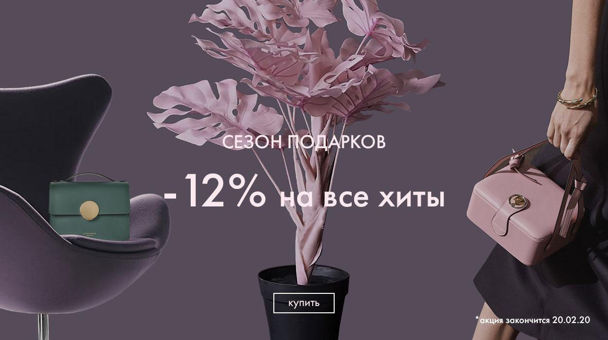 -12% на самое самое