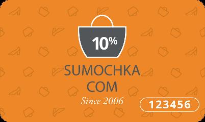 Скидочная карта магазина Sumochka.com